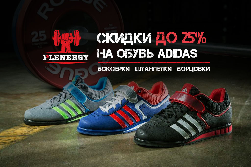 Скидки на обувь Adidas до 25%!